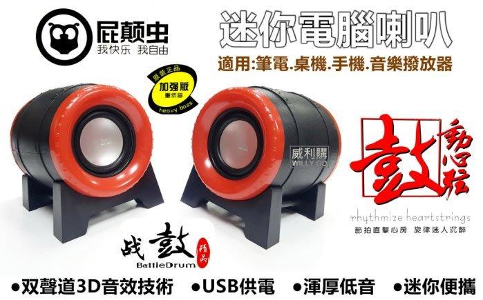 【喬尚拍賣】戰鼓USB多媒體喇叭 加重低音可調音量