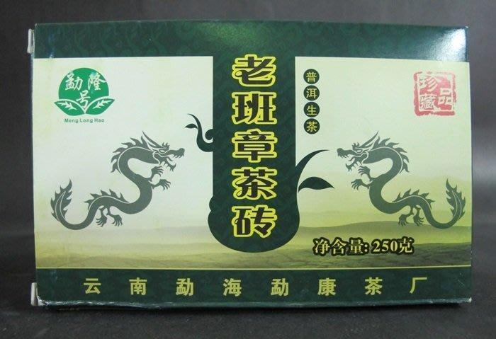 【阿LIN】900135 老班章生 普洱茶 生茶 勐隆號 雲南勐海猛康茶廠 珍藏品