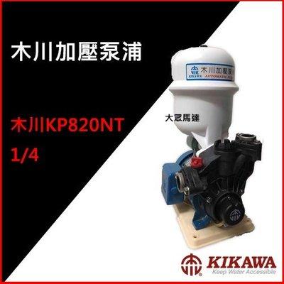@大眾馬達~木川KP820NT、1/4加壓泵浦、家用加壓馬達、抽水機、高效能馬達、低噪音。