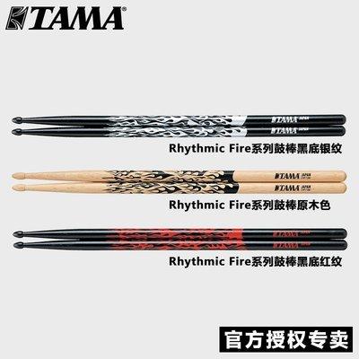 木依家日本TAMA架子鼓鼓棒Rhythmic Fire橡木楓木5A/7A爵士電子鼓錘鼓槌