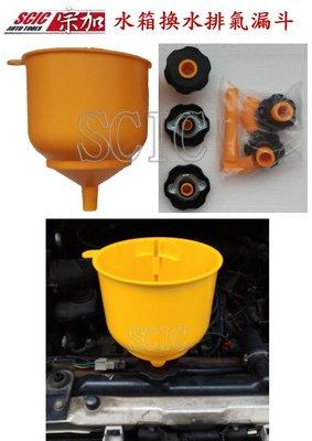 水箱水更換漏斗自動洩air 水箱水補水 水箱水加注漏斗 水箱氣栓 歐日綜合型 ///SCIC