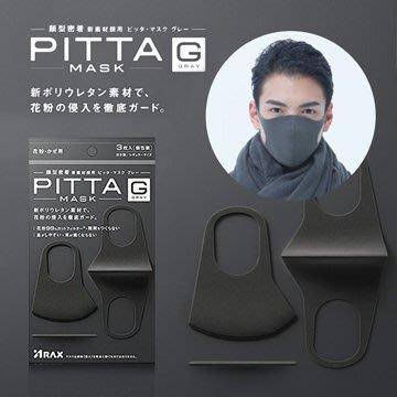 ☆噹噹小舖☆PITTA MASK 口罩 3入 日本連線代購 保證正貨【預購中】
