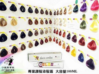 【DT髮品】SS專業多色系染膏 大容量 各淺色系列 多色 染髮霜 染髮劑【1611016】
