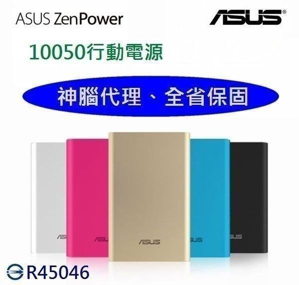 華碩 ZenPower 10050 原廠行動電源 iPhoneX i6 iPhone7 iPhone8 S8+ XZs XA XZ1 Note8 U11+
