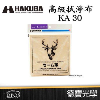 【德寶光學】 HAKUBA KA-30 日本製 麂皮拭鏡布 L 鹿皮 45x45公分 約2000平方公分