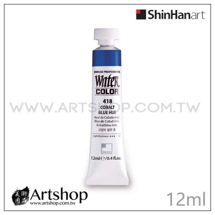 【Artshop美術用品】韓國 SHINHAN 新韓 透明水彩顏料 12ml (單色)