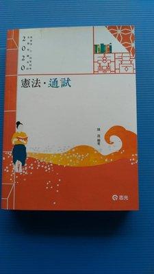 hs47554351 2020高普特考   憲法.通試   陳晟  志光  AG38