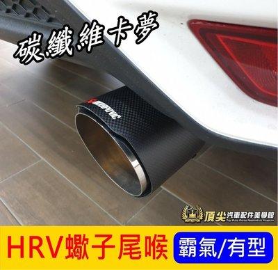 HONDA本田【HRV蠍子尾喉】2017-2021年HRV專用 直上安裝 碳纖維卡夢 尾喉尾管 尾管裝飾 改裝 排氣管套