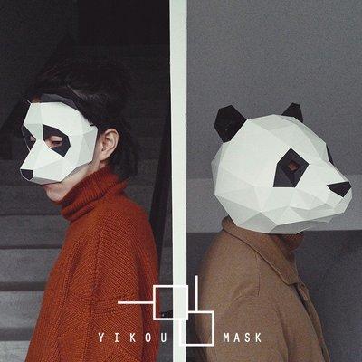 熊貓面具幾何立體抖音網紅派對cos年會道具手工紙質diy動物免裁  面具頭套  手工裝飾