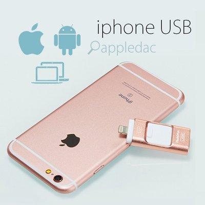 送beats包 128G 口袋相簿 iPhone otg x Xs max xr 8 7 6S 6 隨身碟 蘋果
