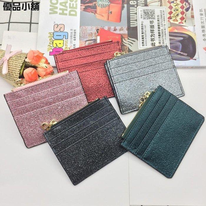 韓版 卡包 男女士信用卡套超薄牛皮零錢包歐美多卡位短卡套 優品小鋪