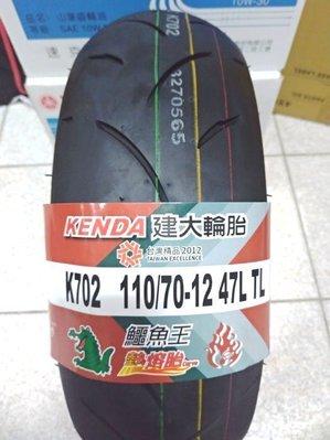 建大輪胎K702 110/70-12 100/90-12 訂x1條1050元(買2條優惠免運費 )