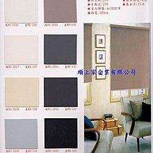 [ 上品窗簾 ] P29捲簾--遮光防火--110元/才含安裝