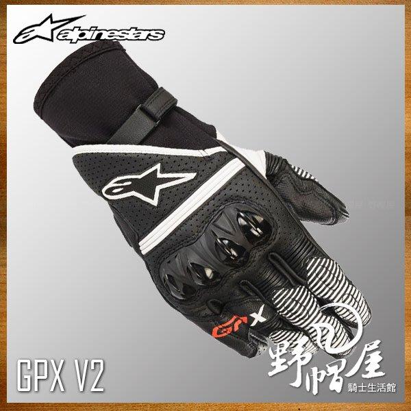 三重《野帽屋》ALPINESTARS A星 GP-X V2 真皮 防摔 短手套 內手套 伸縮袖口 GPX。黑白