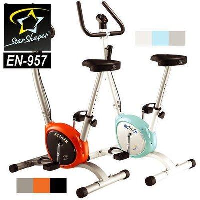 健身車【推薦+】品牌哪裡買/Star Shaper 跑得快健身車 C016-143 室內腳踏車.活力美腿機