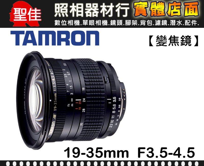 【公司貨】Tamron AF 19-35mm F3.5-4.5  A10 For NIkon