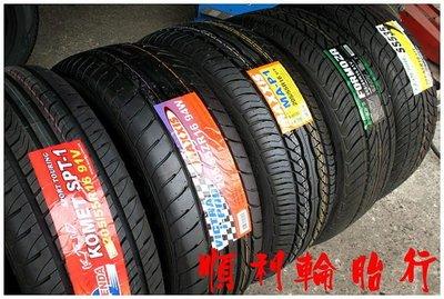 【順利輪胎】瑪吉斯 MAP1 MS800 185-60-14/195-55-15/205-55-16/215-60-16/215-45-17 KR30