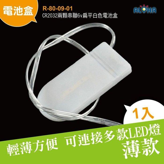 超薄電池盒 6V【R-80-09-01】CR2032兩顆串聯6v扁平白色電池盒、電池座、電池盒 LED庫存收