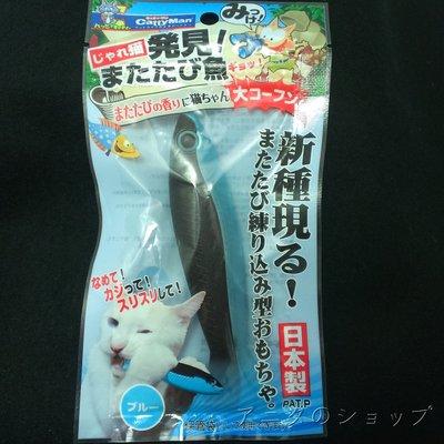 日本製 CATTY MAN專利新產品貓玩具  新種出現! 溶入木天蓼成分的玩具 貓咪瘋狂喜愛的味道