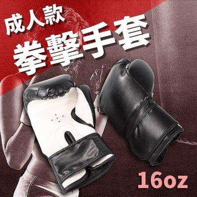 16oz成人款拳擊手套(16盎司/沙包訓練/防護健身/護具/泰拳/散打/沙袋練習/格鬥/搏擊)