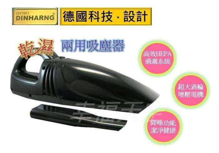 DINHARNG 【乾濕兩用】汽車吸塵器 車用 乾濕吸塵器 12V 德國設計 超大渦輪增壓