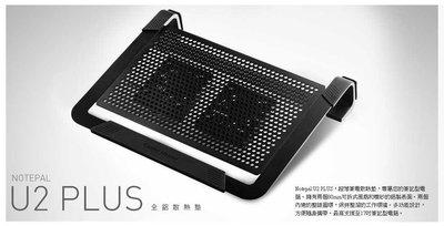 光華CUMA散熱精品*Coolermaster U2 PLUS 鋁製散熱墊-雙風扇-可調風扇位置~黑、銀兩色可選~現貨