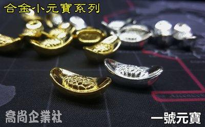 【喬尚拍賣】合金小元寶系列【1號6元】2.1公分 風水.道具.籌碼