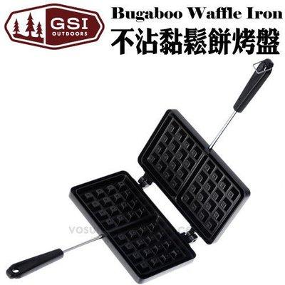 大里RV城市【美國 GSI】Bugaboo Waffle Iron 不沾黏鬆餅烤盤/可拆式斷熱握把.超輕量鋁合金 40475
