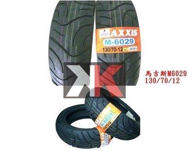 K-TWO零件王.全新正新瑪吉斯M6029.高速輪胎130/70/12-140/70/12..全面批發價