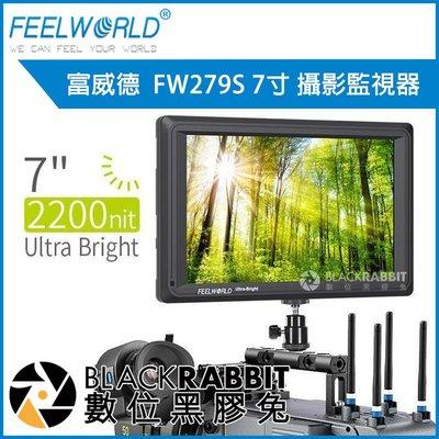 數位黑膠兔【 FEELWORLD 富威德 FW279S 7寸 超高亮度 攝影監視器 】 2200nit HDMI 4K