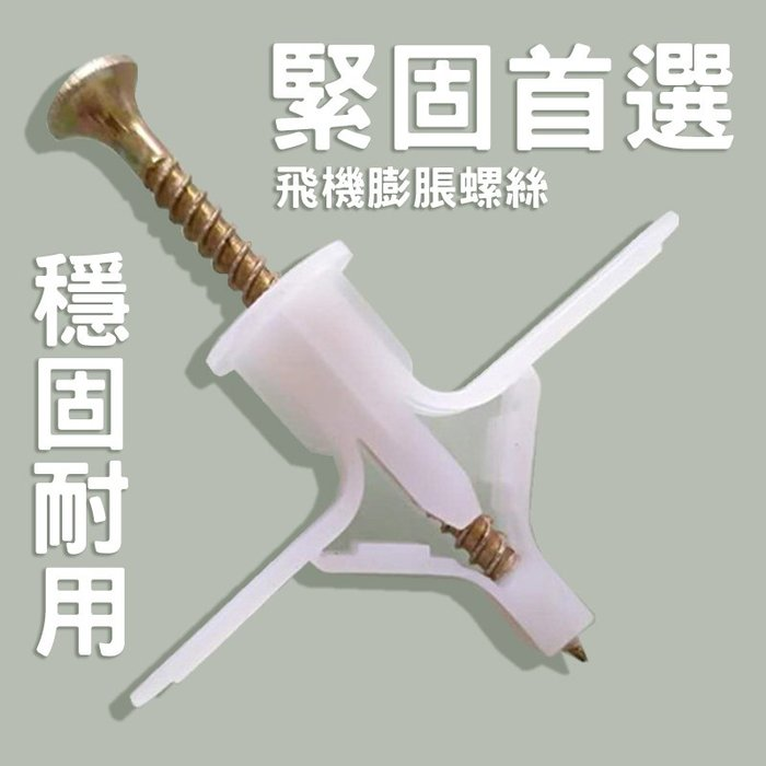 ⭐星星小舖⭐台灣出貨 白色飛機膨脹螺絲 膨脹螺絲 膨脹管 五金配件 五金耗材