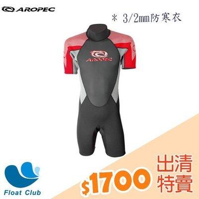 【零碼出清】 AROPEC 3/2mm Neoprene短袖防寒衣 連身防寒衣 浮潛游泳衝浪 黑紅灰 ( 恕不退換貨)