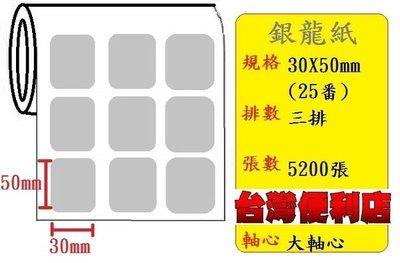 反銀龍貼紙 (三排) (30X50mm) 適用:TSC TTP-244/TTP-345/TTP-247/CP-2140/CP-3140(大軸心)