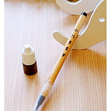 【贈品禮品】A3651 自來水毛筆/書畫用具/吸水/附墨水/學生/文房四寶/不占空間/嬌小/易攜帶/開學/贈品禮品