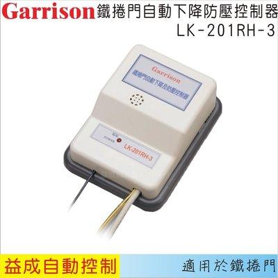 【益成自動控制材料行】GARRISON鐵捲門自動下降防壓控制器LK-201RH-3
