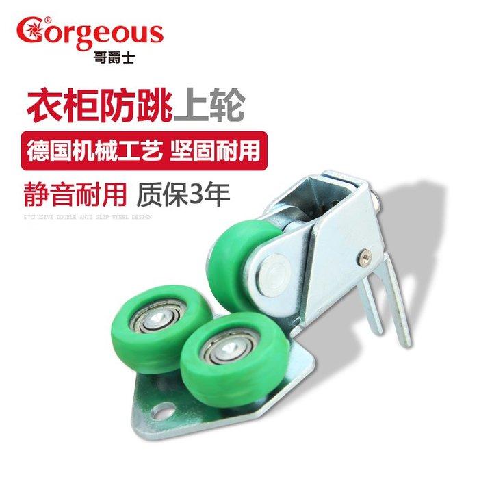小花精品店-防跳輪移門滑輪定位上輪輕衣柜移門阻尼器緩沖器配套一只價