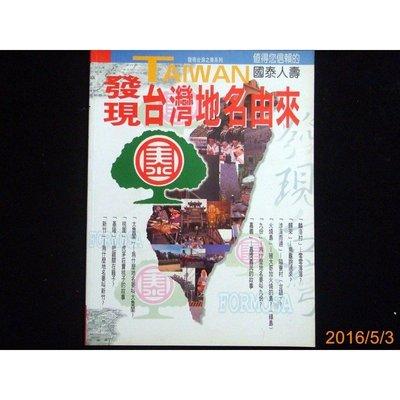 【9九 書坊】發現台灣地名由來(注音版)│發現台灣之美系列 TAIWAN│宏圖出版社 國泰人壽