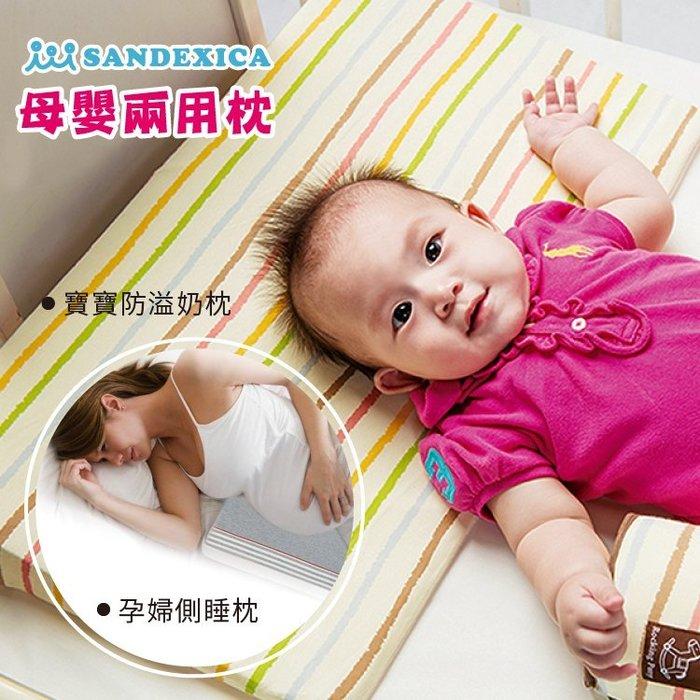 (台灣公司貨正品)日本新生兒枕 防溢奶枕 (防吐奶枕) 嬰兒枕 孕婦側睡枕 嬰兒床 定型枕 寶寶枕【FA0005-S】