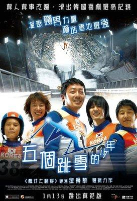 【藍光電影】國傢代表/五個跳雪的少年 ????(2009)完結版 韓國 113-069