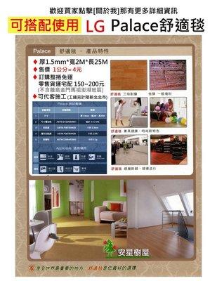 【安星樹屋】LG Palace家用商用舒適毯/家庭小孩安全/專業褓姆/抗過敏/抗耐磨好清潔/花色新穎/美觀大方