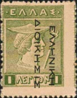 [亞瑟小舖]希臘百年古郵伊卡里亞殖民地哈瑪斯加蓋變體新票1枚,稀有佳品!!!(1913年)