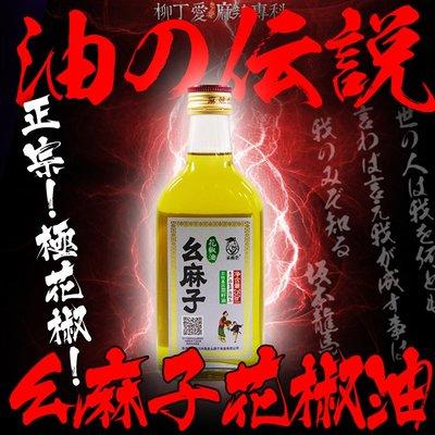 柳丁愛☆幺麻子 花椒油250ML【A5...