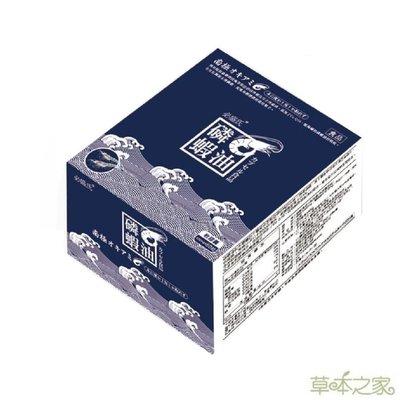草本之家-南極冰海紅酚磷蝦油60粒$899元◎免運費