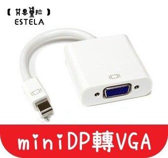 【艾思黛拉 A0102】現貨 mini display port to VGA miniDP 轉VGA 轉接線 轉換器