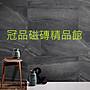 ◎冠品磁磚精品館◎進口精品 霧面大理石紋黑 –60X120CM(另有60X60及30X60)