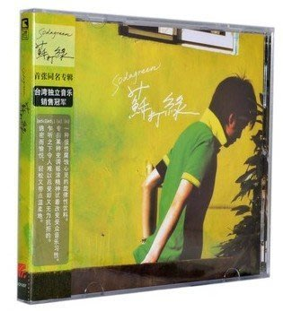 【小馬哥】全新 蘇打綠專輯 蘇打綠同名專輯(CD)內附中文歌詞 蘇打綠 cd正版 現貨