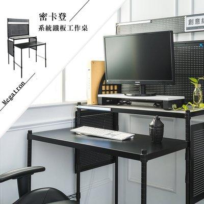 *架式館*密卡登烤漆黑系統鐵板工作桌 電腦桌 書桌 辦公桌