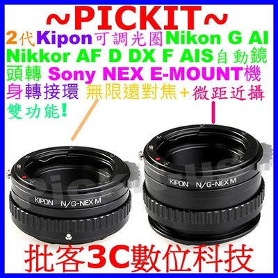 Kipon無限遠+微距近攝NIKON D F G鏡頭轉Sony NEX E卡口轉接環A7 A7R A7S MARK II