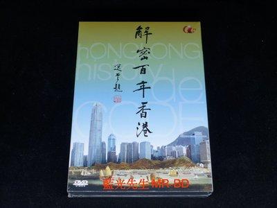 [DVD] - 解密百年香港 Hong Kong History Decode 四碟套裝版
