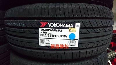 《億鑫輪胎 三重店》橫濱輪胎 YOKOHAMA  V552  205/55/16  頂級性能胎 日本製造 超優惠